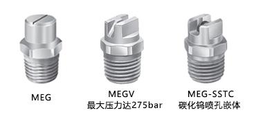 MEG高打击力型扇形喷嘴